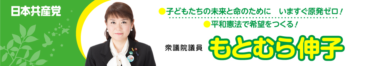 もとむら伸子(日本共産党衆議院議員)-