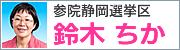 参議院静岡選挙区鈴木ちか