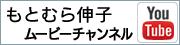 ユーチューブもとむら伸子チャンネル
