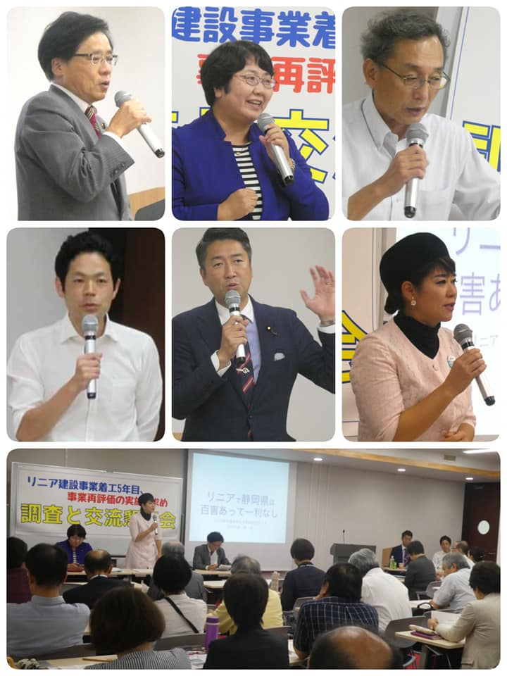 日本共産党国会議員団リニア中央新幹線対策チームが、リニア工事の事業 ...